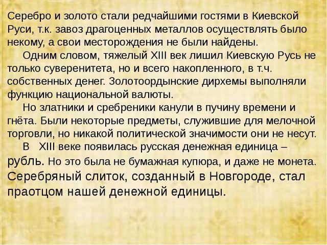 Серебро и золото стали редчайшими гостями в Киевской Руси, т.к. завоз драгоце...