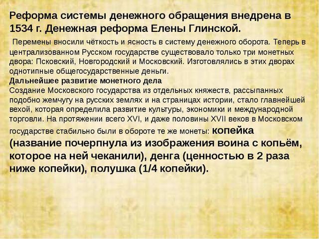 Реформа системы денежного обращения внедрена в 1534 г. Денежная реформа Елены...