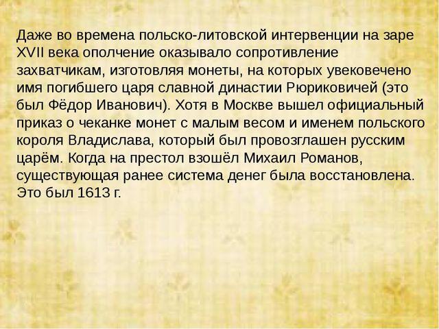 Даже во времена польско-литовской интервенции на заре ХVII века ополчение ока...