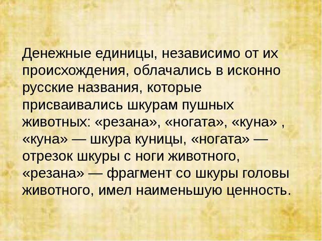 Денежные единицы, независимо от их происхождения, облачались в исконно русски...