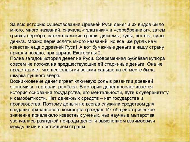 За всю историю существования Древней Руси денег и их видов было много, много...