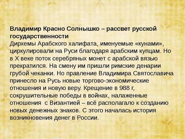Владимир Красно Солнышко – рассвет русской государственности Дирхемы Арабског...
