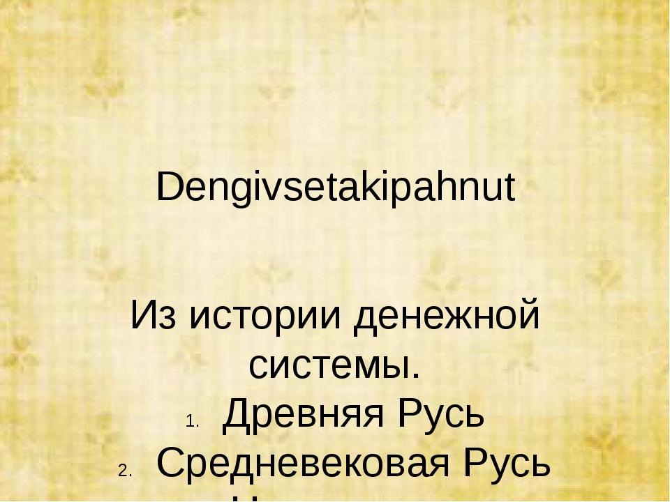 Dengivsetakipahnut Из истории денежной системы. Древняя Русь Средневековая Ру...