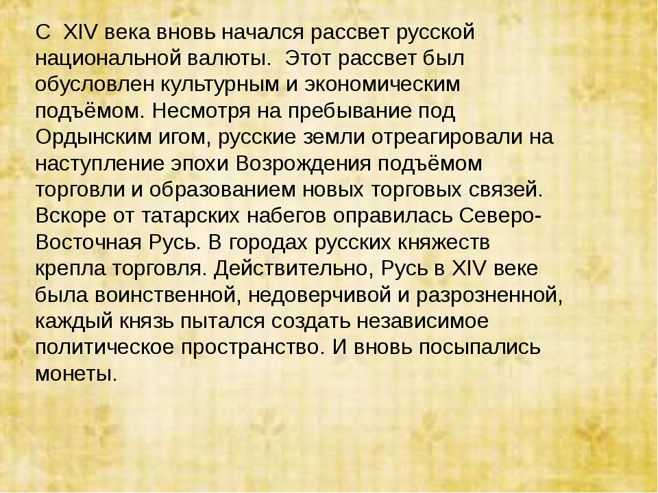 С ХIV века вновь начался рассвет русской национальной валюты. Этот рассвет б...
