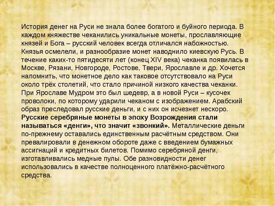 История денег на Руси не знала более богатого и буйного периода. В каждом кня...
