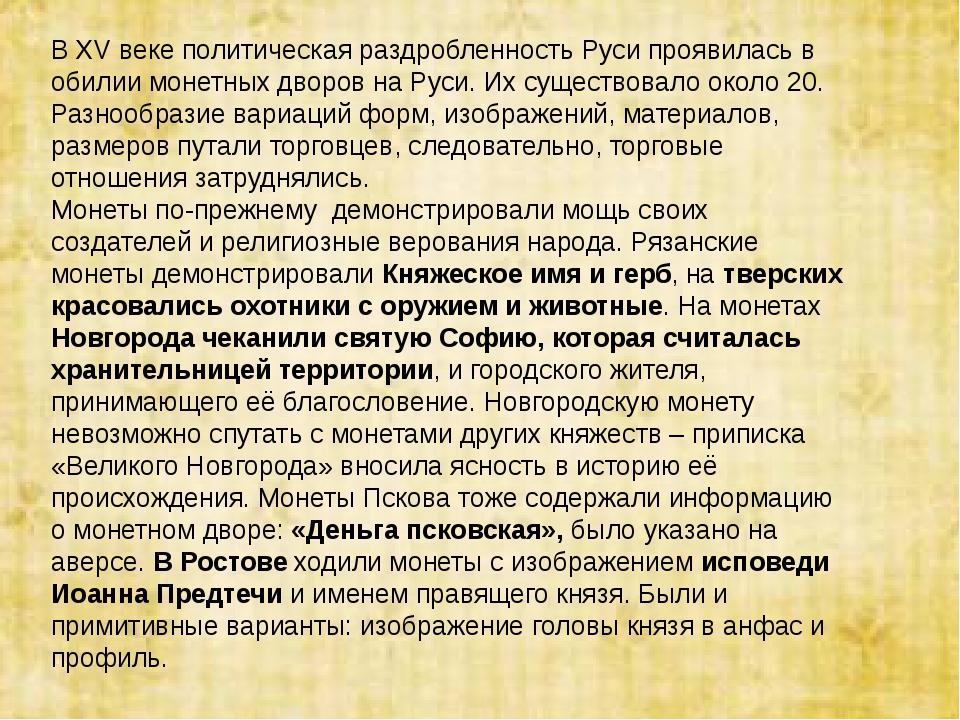 В ХV веке политическая раздробленность Руси проявилась в обилии монетных двор...
