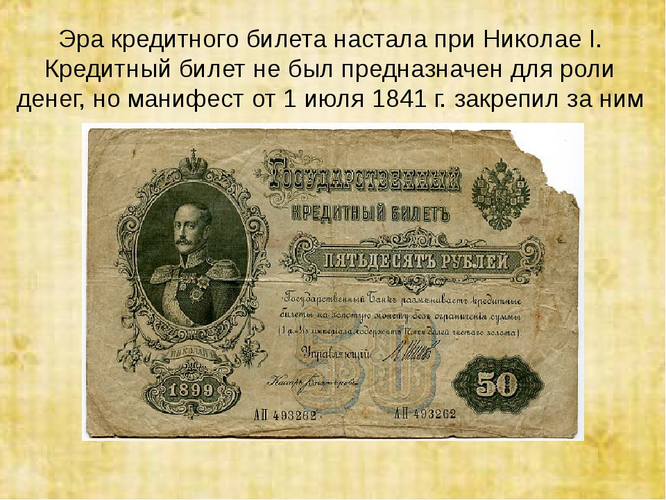 Эра кредитного билета настала при Николае I. Кредитный билет не был предназна...