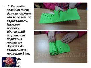 3. Возьмём зеленый лист бумаги, сложим его пополам, по горизонтали. Нарежем