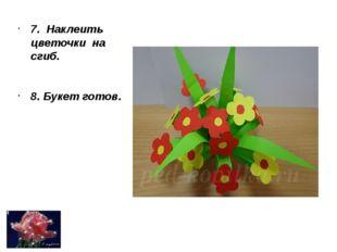 7. Наклеить цветочки на сгиб. 8. Букет готов.
