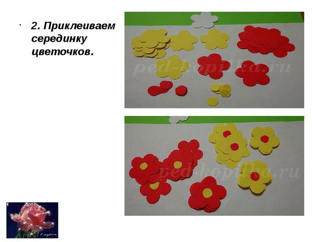 2. Приклеиваем серединку цветочков.