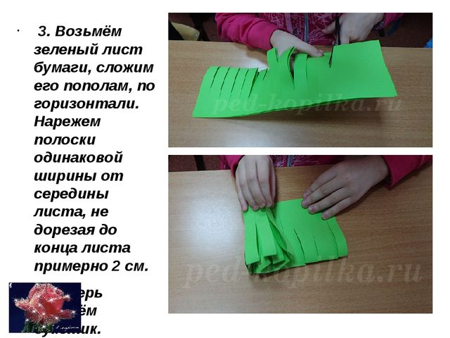 3. Возьмём зеленый лист бумаги, сложим его пополам, по горизонтали. Нарежем...