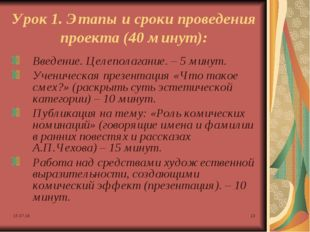 * * Урок 1. Этапы и сроки проведения проекта (40 минут): Введение. Целеполага