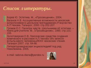 * * Список литературы. Борев Ю. Эстетика. М., «Просвещение», 2004. Ваганов А.