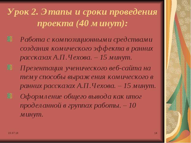 * * Урок 2. Этапы и сроки проведения проекта (40 минут): Работа с композицион...
