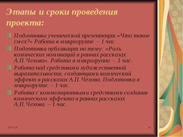 * * Этапы и сроки проведения проекта: Подготовка ученической презентации «Что...