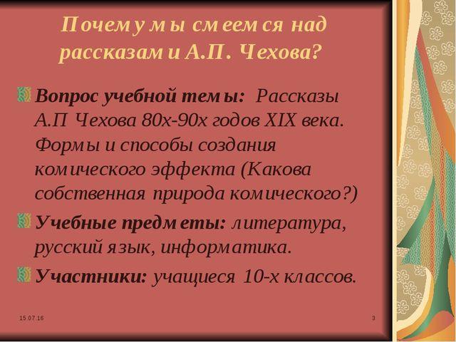 * * Почему мы смеемся над рассказами А.П. Чехова? Вопрос учебной темы: Расска...