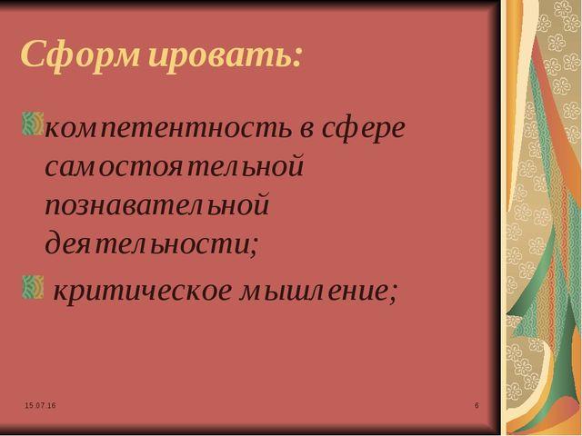 * * Сформировать: компетентность в сфере самостоятельной познавательной деяте...