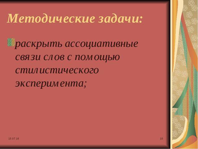 * * Методические задачи: раскрыть ассоциативные связи слов с помощью стилисти...