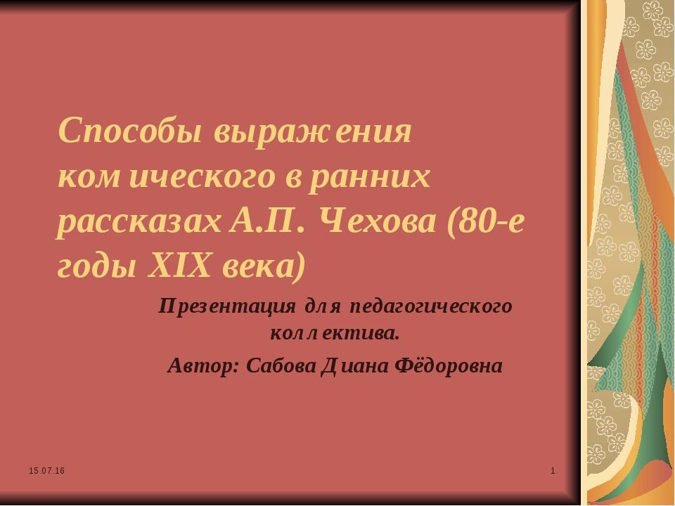 * * Способы выражения комического в ранних рассказах А.П. Чехова (80-е годы X...