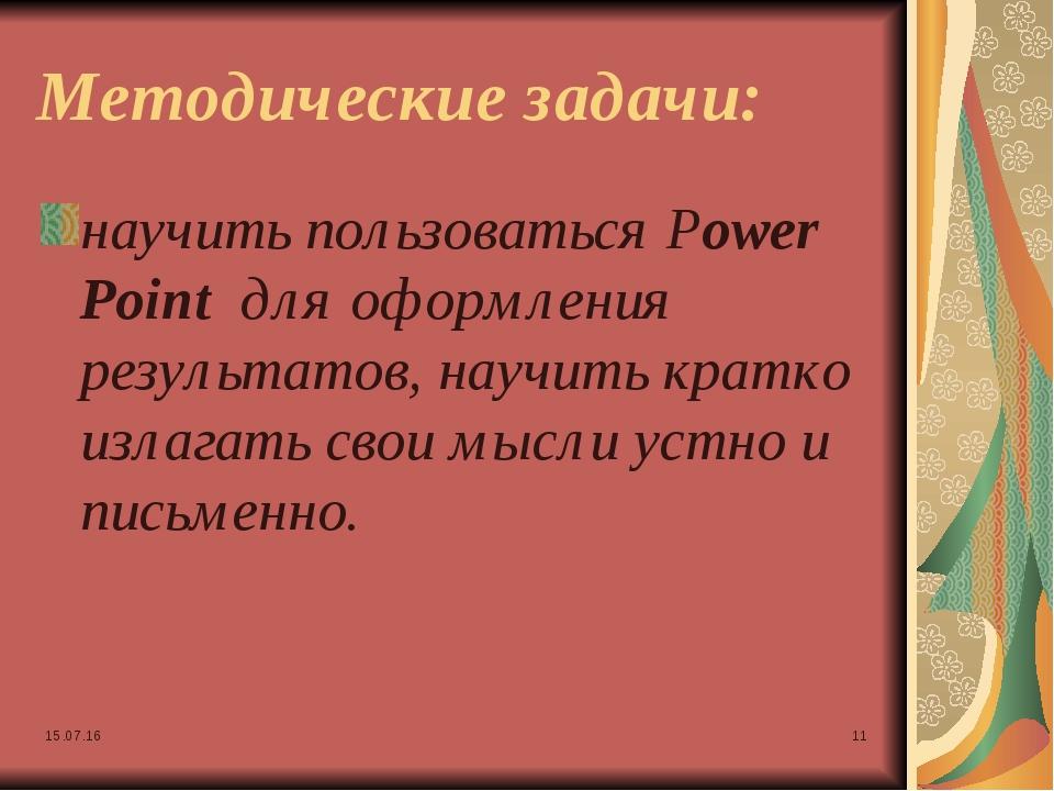 * * Методические задачи: научить пользоваться Power Point для оформления резу...