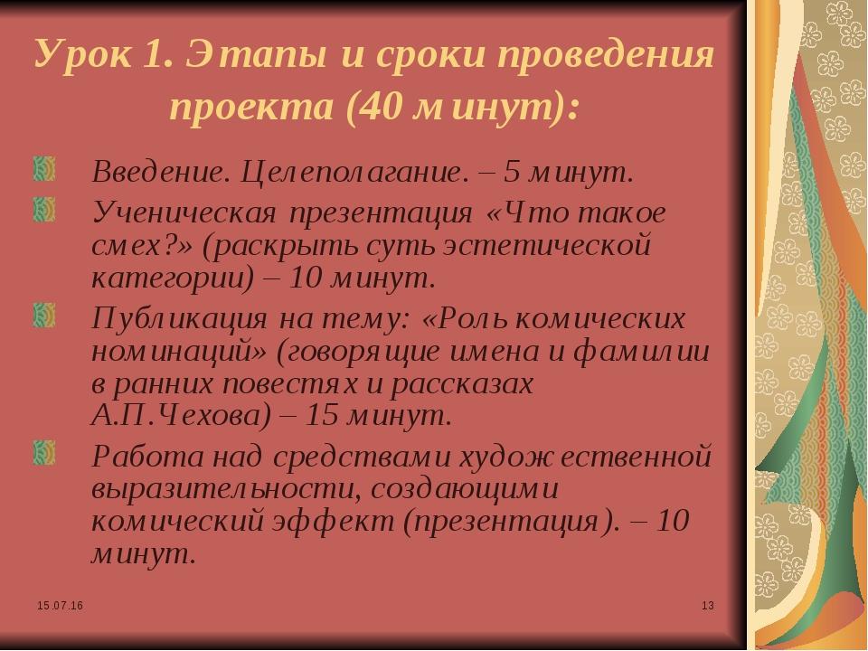 * * Урок 1. Этапы и сроки проведения проекта (40 минут): Введение. Целеполага...