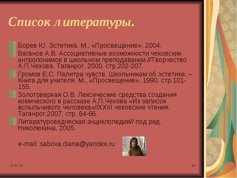 * * Список литературы. Борев Ю. Эстетика. М., «Просвещение», 2004. Ваганов А....