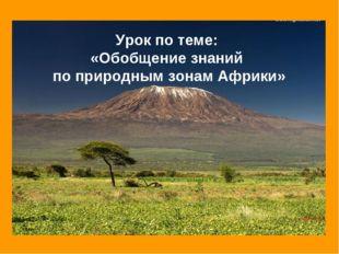 Урок по теме: «Обобщение знаний по природным зонам Африки»