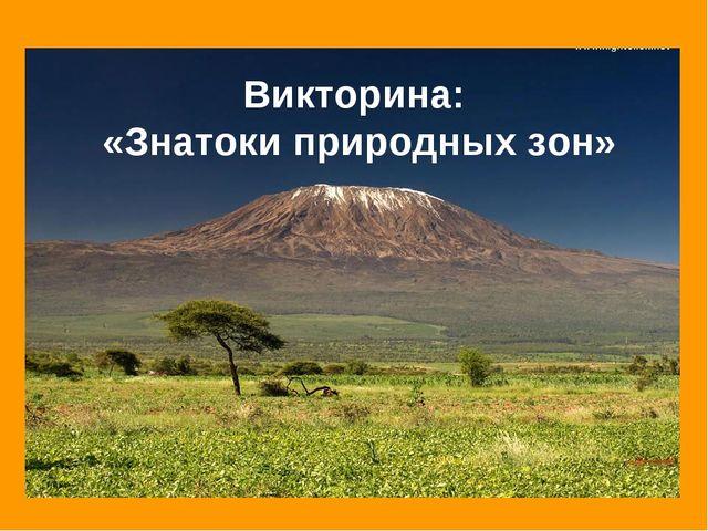 Викторина: «Знатоки природных зон»