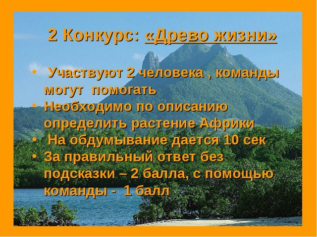 2 Конкурс: «Древо жизни» Участвуют 2 человека , команды могут помогать Необхо...