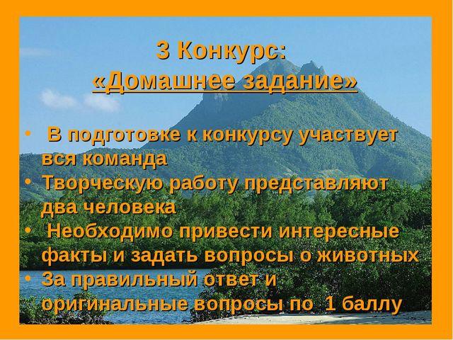 3 Конкурс: «Домашнее задание» В подготовке к конкурсу участвует вся команда Т...