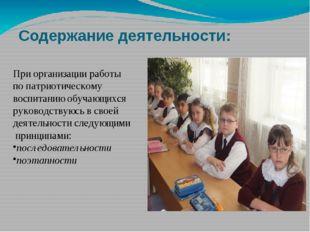 Содержание деятельности: При организации работы по патриотическому воспитанию