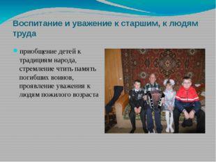 Воспитание и уважение к старшим, к людям труда приобщение детей к традициям н