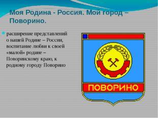 Моя Родина - Россия. Мой город – Поворино. расширение представлений о нашей Р
