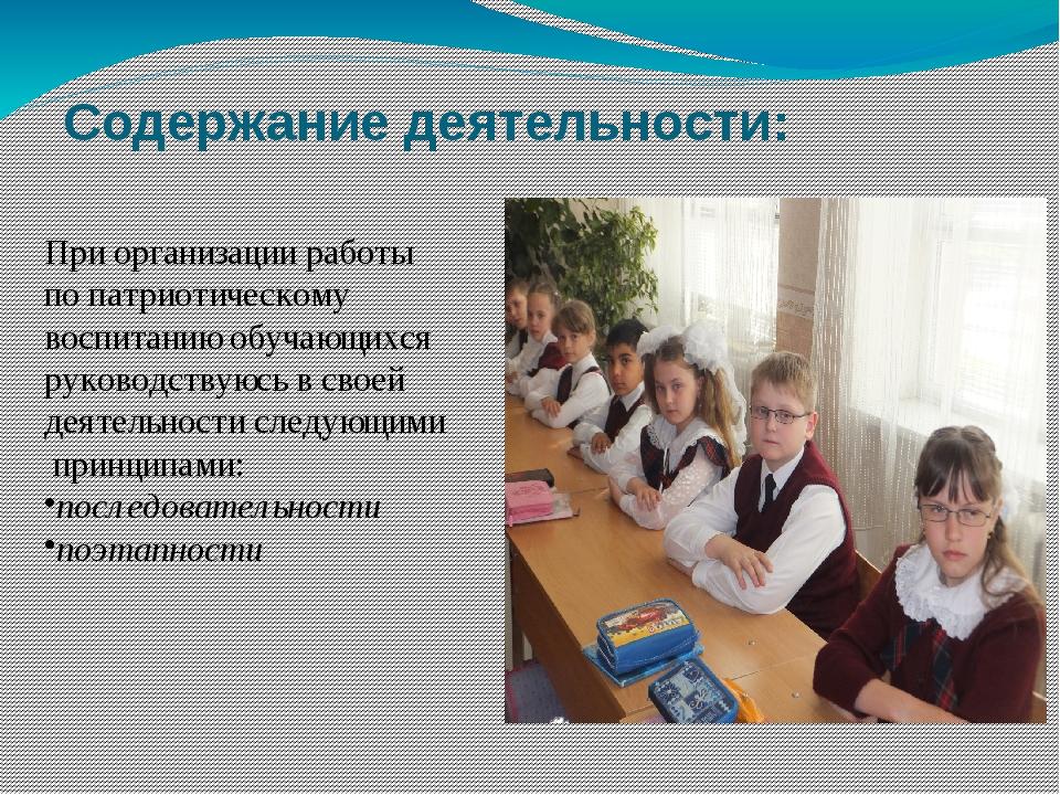 Содержание деятельности: При организации работы по патриотическому воспитанию...