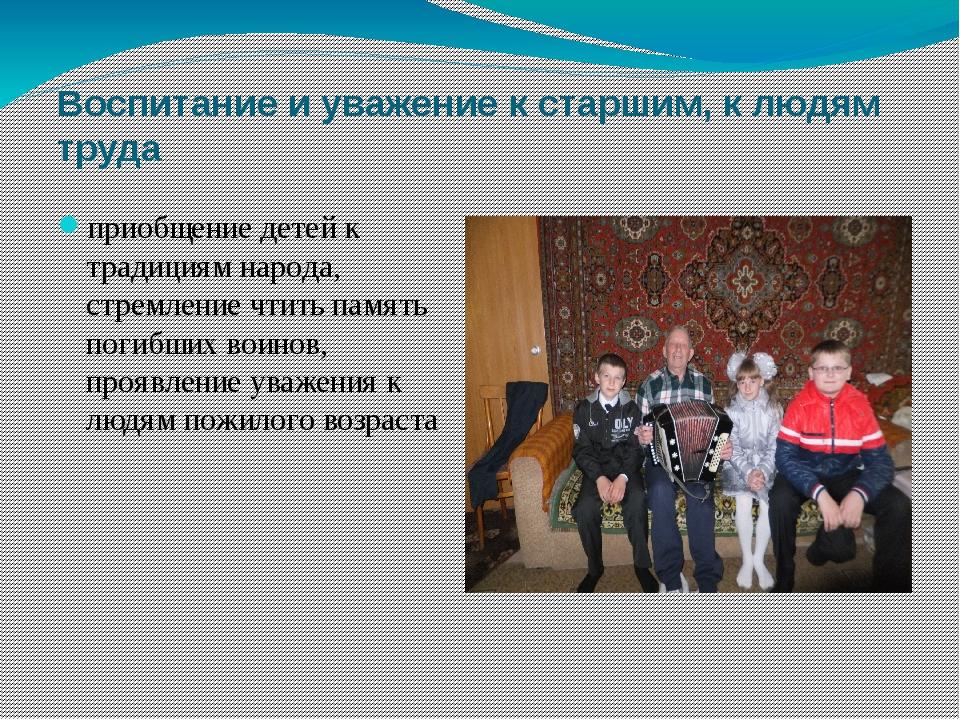 Воспитание и уважение к старшим, к людям труда приобщение детей к традициям н...