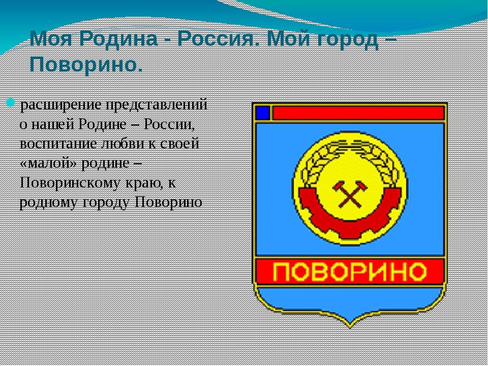 Моя Родина - Россия. Мой город – Поворино. расширение представлений о нашей Р...