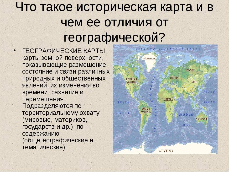 Что такое историческая карта и в чем ее отличия от географической? ГЕОГРАФИЧЕ...