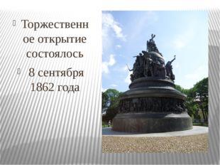 Торжественное открытие состоялось 8 сентября 1862 года