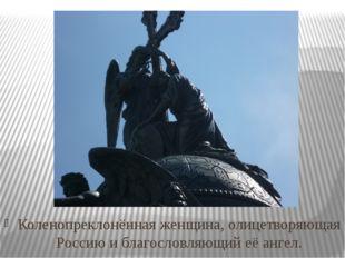Коленопреклонённая женщина, олицетворяющая Россию и благословляющий её ангел.