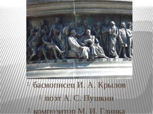 баснописец И. А. Крылов поэт А. С. Пушкин композитор М. И. Глинка