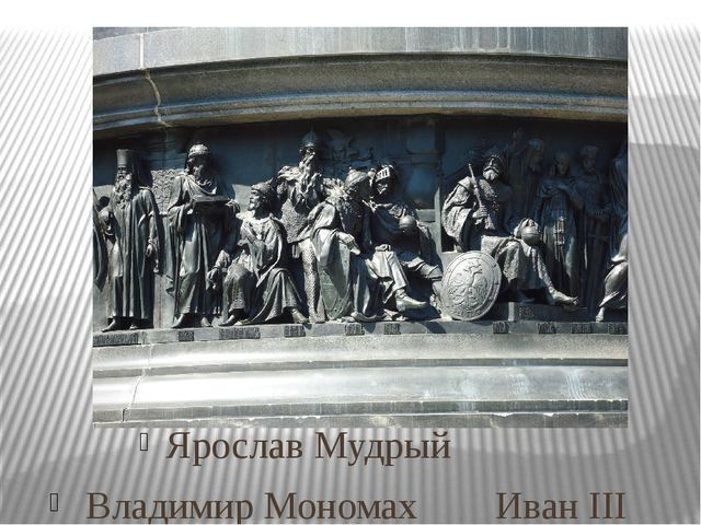 Ярослав Мудрый Владимир Мономах Иван III