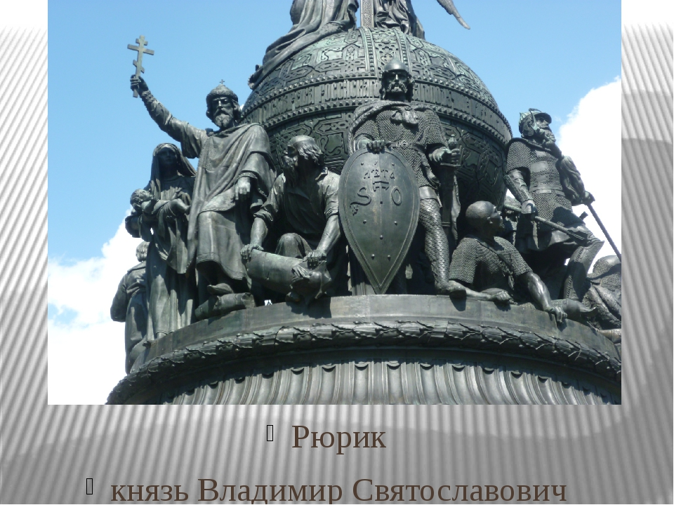 Рюрик князь Владимир Святославович