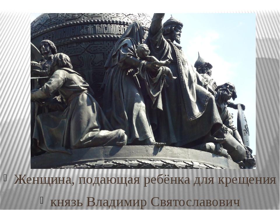 Женщина, подающая ребёнка для крещения князь Владимир Святославович