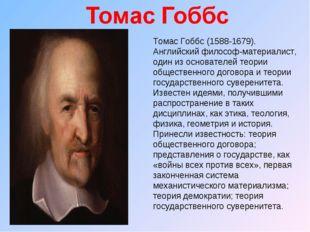 Томас Гоббс (1588-1679). Английский философ-материалист, один из основателей