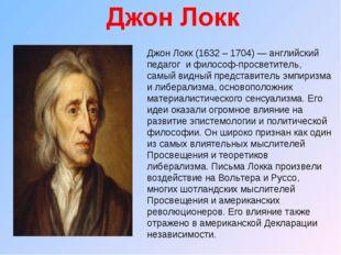 Джон Локк (1632 – 1704) — английский педагог и философ-просветитель, самый ви