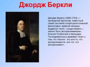 Джордж Беркли (1685-1753) —ирландский философ, известный своей системой спири