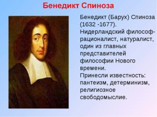 Бенедикт (Барух) Спиноза (1632 -1677). Нидерландский философ-рационалист, нат