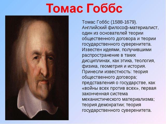 Томас Гоббс (1588-1679). Английский философ-материалист, один из основателей...
