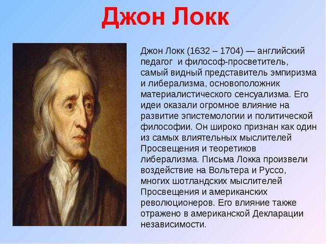 Джон Локк (1632 – 1704) — английский педагог и философ-просветитель, самый ви...