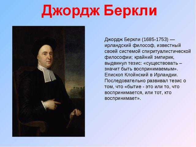 Джордж Беркли (1685-1753) —ирландский философ, известный своей системой спири...
